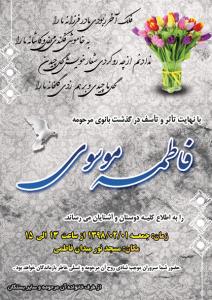 چاپ اعلامیه ترحیم فوری